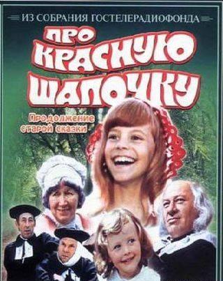 Про Красную Шапочку (1977) смотреть онлайн