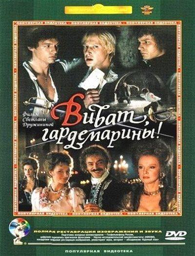Виват, гардемарины (1991) смотреть онлайн