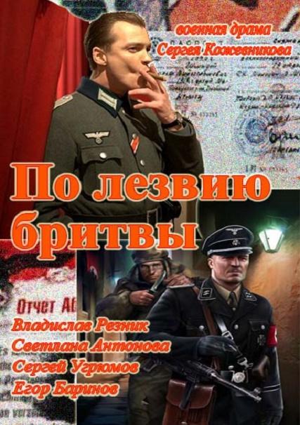 По лезвию бритвы (2014) - 1 / 2 / 3 / 4 / 5 / 6 / 7 / 8 серия 24.02.2014 смотреть онлайн
