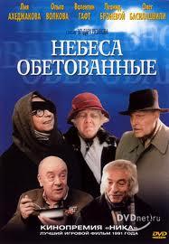 Небеса обетованные (1991) смотреть онлайн