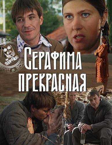 Серафима прекрасная (2011) все серии смотреть онлайн