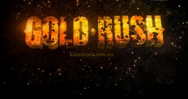 золотая лихорадка смотреть онлайн: