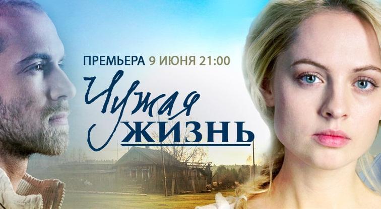 Серия 10 06 2014 россия 1 смотреть онлайн