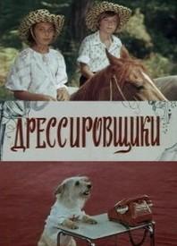 Дрессировщики (1975) смотреть онлайн