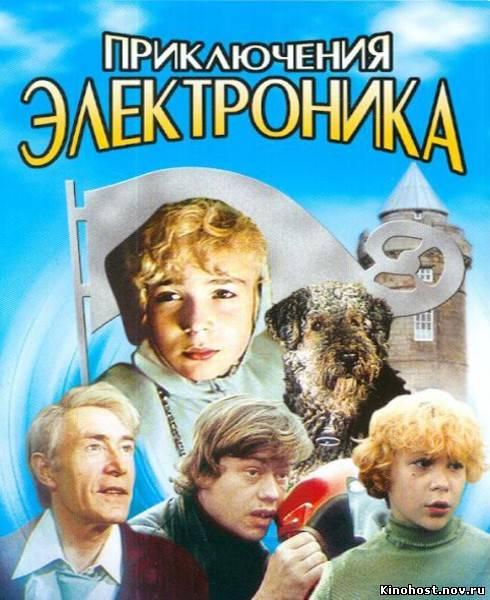 Приключения Электроника (1979) смотреть онлайн