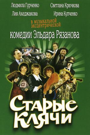 Старые клячи Комедия, музыкальный (1999) смотреть онлайн