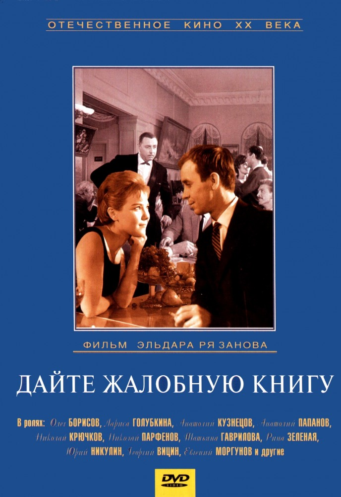 Дайте жалобную книгу (1964) смотреть онлайн