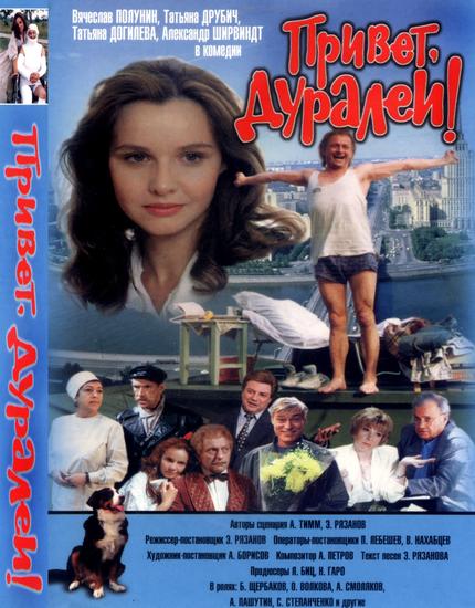 Привет, дуралеи! 1996 Россия, Мосфильм смотреть онлайн