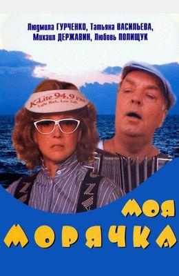 Моя морячка (1990) смотреть онлайн