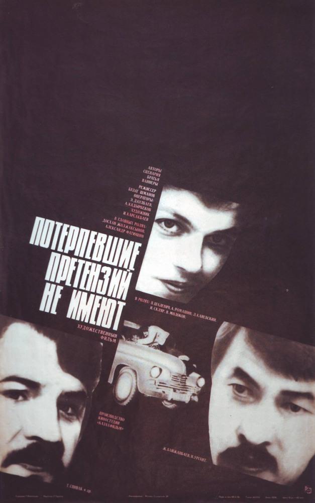 Потерпевшие претензий не имеют (1986) смотреть онлайн