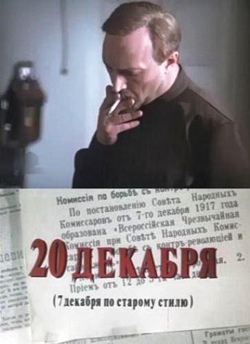 20 декабря (мини-сериал) (1981) смотреть онлайн