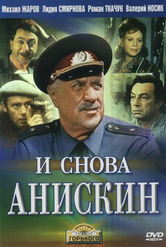 И снова Анискин (мини-сериал) (1977) смотреть онлайн