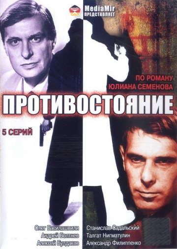 Противостояние (мини-сериал)(1985) смотреть онлайн