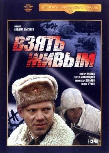 Взять живым (мини-сериал) (1982) смотреть онлайн