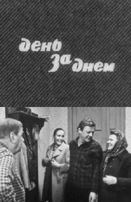 День за днём (1971) смотреть онлайн