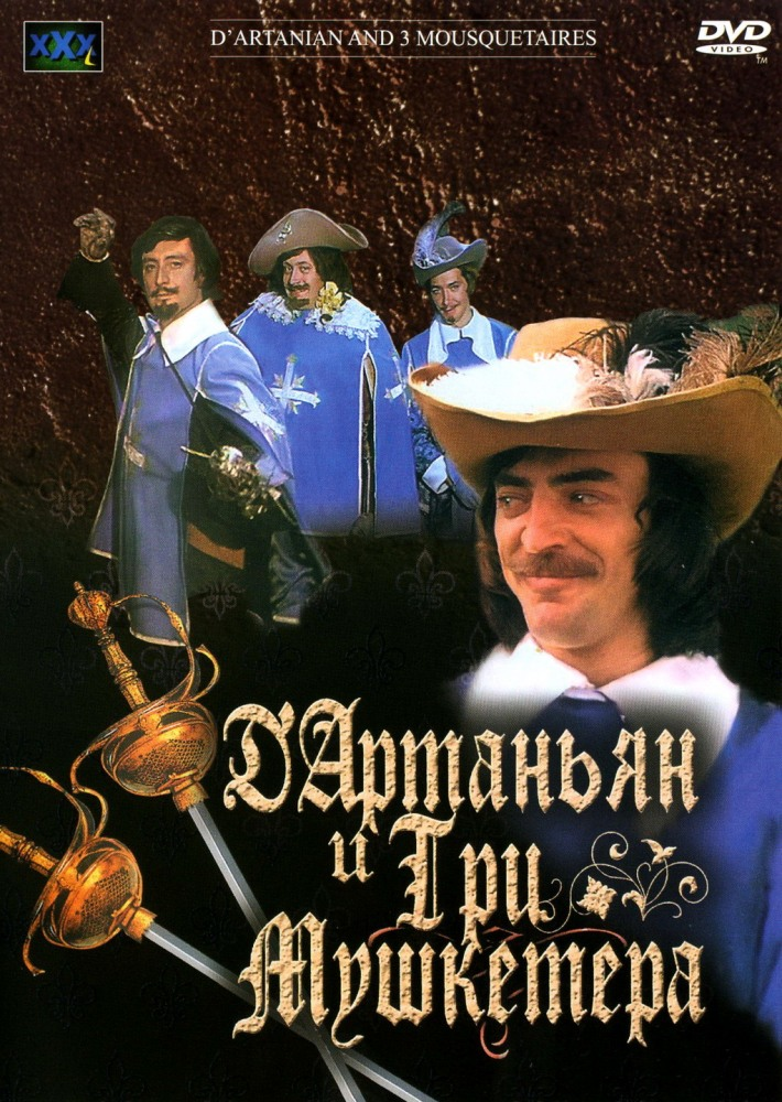 Д`Артаньян и три мушкетёра (1978) смотреть онлайн