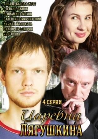 Царевна Лягушкина 1, 2, 3 и 4 серия смотреть онлайн