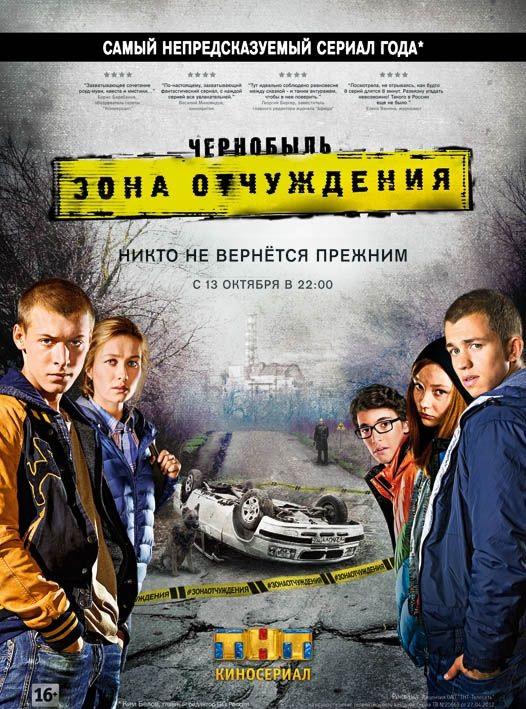 Чернобыль. Зона отчуждения 1, 2, 3, 4, 5, 6, 7, 8, 9, 10 серия смотреть онлайн