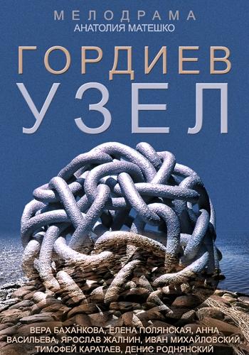 Гордиев узел (2014) сериал 1,2,3,4 серия смотреть онлайн
