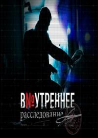 смотреть фильмы внутреннее расследование 17 серия