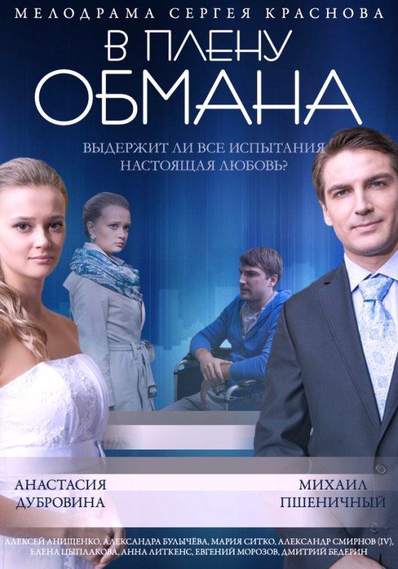 В плену обмана. Х/ф  Россия (2014) смотреть онлайн