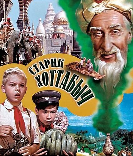 Старик Хоттабыч (1956) смотреть онлайн