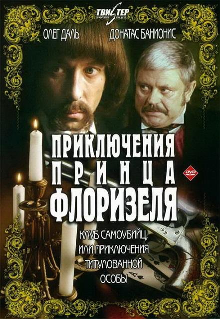 Приключения принца Флоризеля / Клуб самоубийц, или Приключения титулованной особы (1979) смотреть онлайн