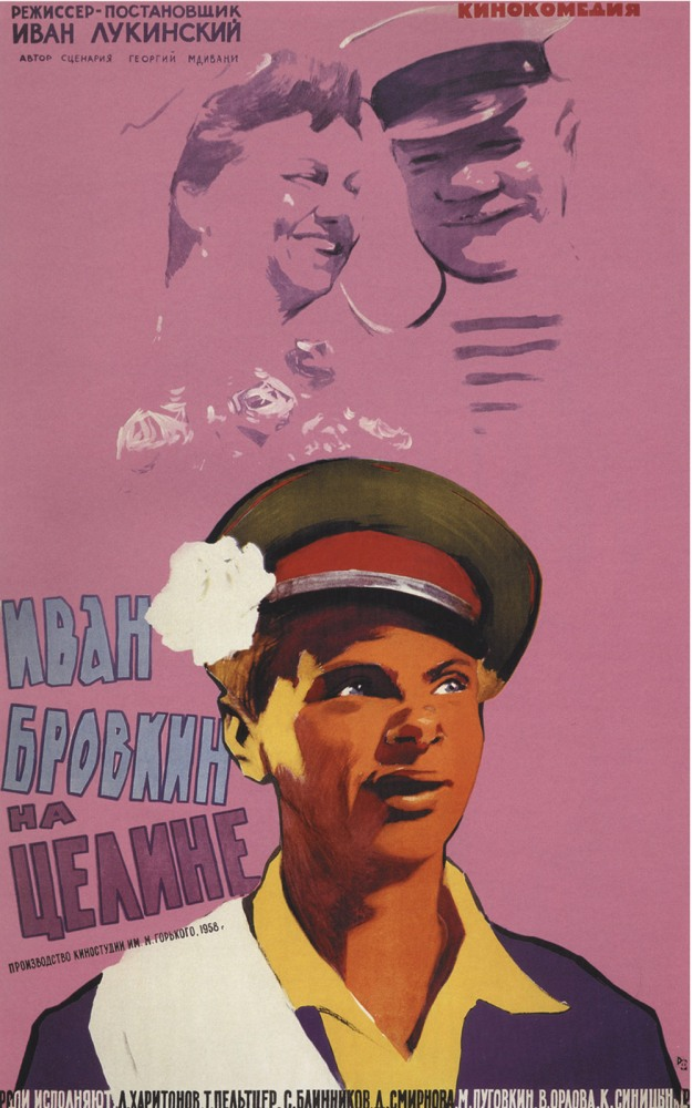 Иван Бровкин на целине (1958) смотреть онлайн