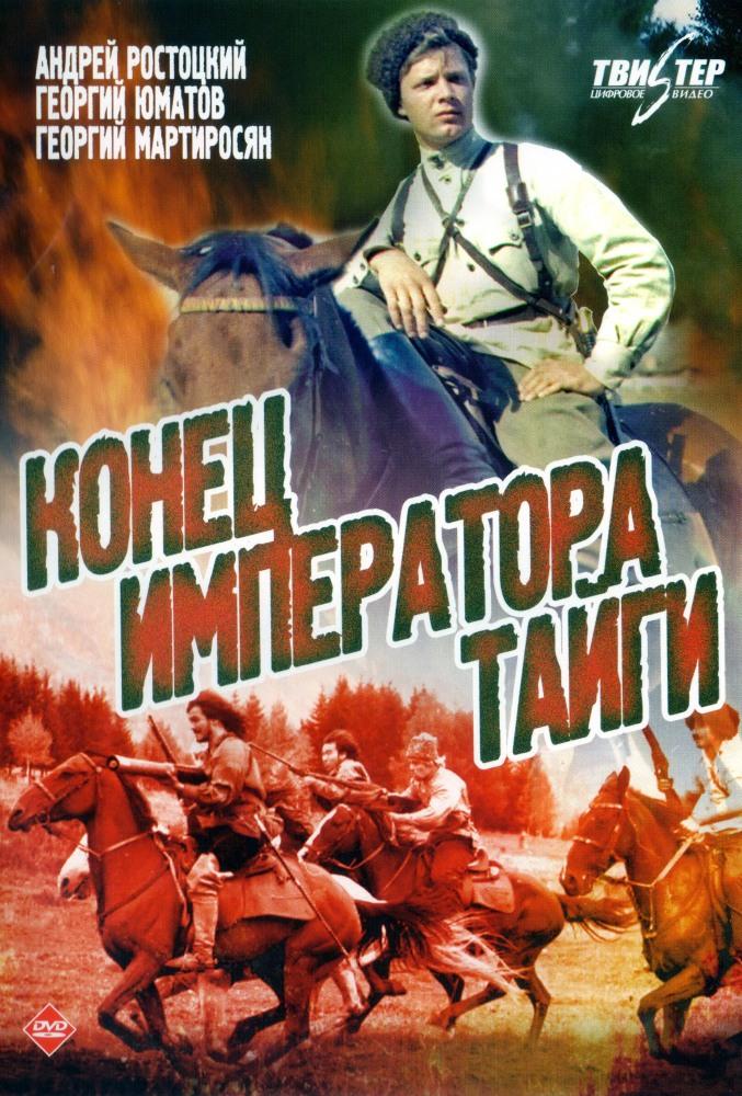 Конец императора тайги (1978) смотреть онлайн