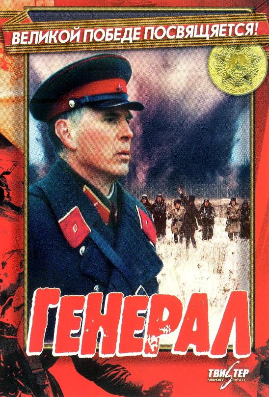 Генерал (1992) смотреть онлайн
