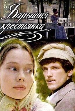 Барышня-крестьянка (1995) смотреть онлайн