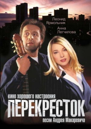 Перекрёсток (1998) смотреть онлайн