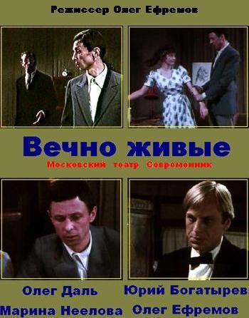 Вечно живые (1976) смотреть онлайн