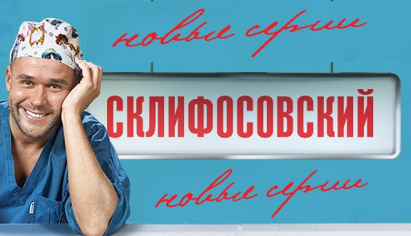 склифосовский 2 смотреть онлайн 2 серия: