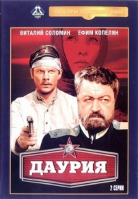 Даурия — Daurija (1971) смотреть онлайн
