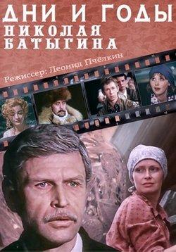 Дни и годы Николая Батыгина (1987) смотреть онлайн