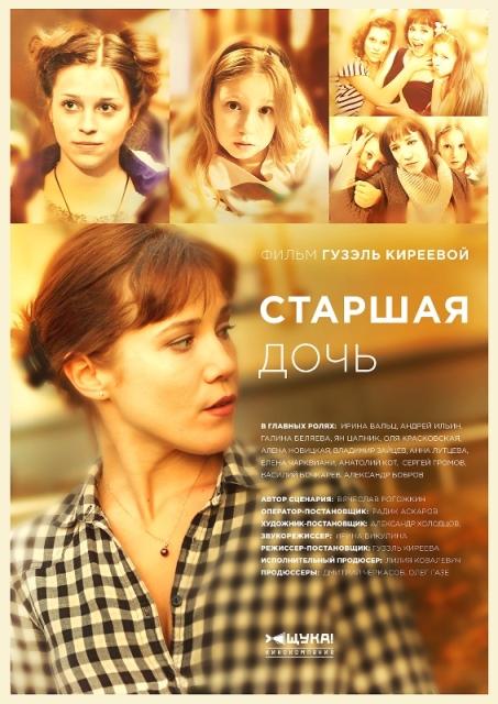 серия фильм смотреть онлайн: