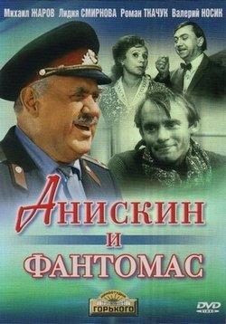Анискин и Фантомас (1974) смотреть онлайн
