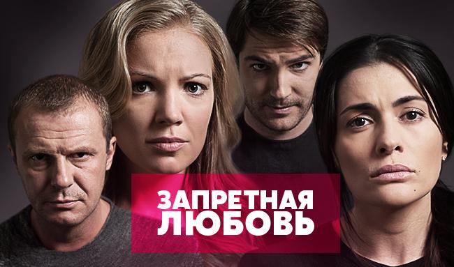 запретная любовь сериал 2015 россия содержание серий