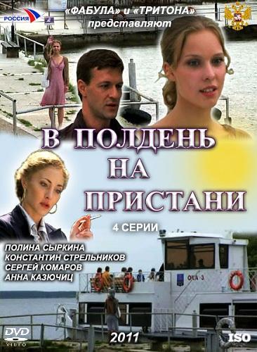 В полдень на пристани (мини-сериал) смотреть онлайн