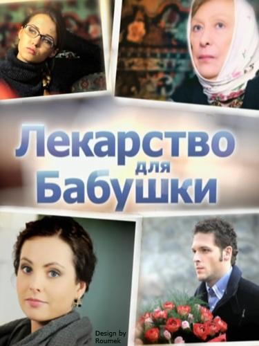 Лекарство для бабушки (2011) все серии смотреть онлайн