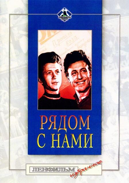 Рядом с нами (1957) смотреть онлайн