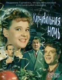 Карнавальная ночь (1956) смотреть онлайн