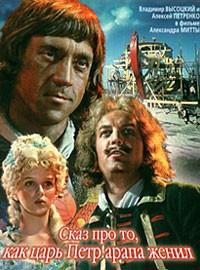 Сказ про то, как царь Петр арапа женил  (1976) смотреть онлайн