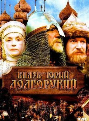 Князь Юрий Долгорукий смотреть онлайн