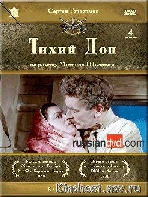 Тихий Дон ( 1957) смотреть онлайн