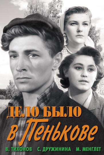 Дело было в Пенькове (1957) смотреть онлайн