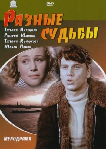 Разные судьбы (1956) смотреть онлайн