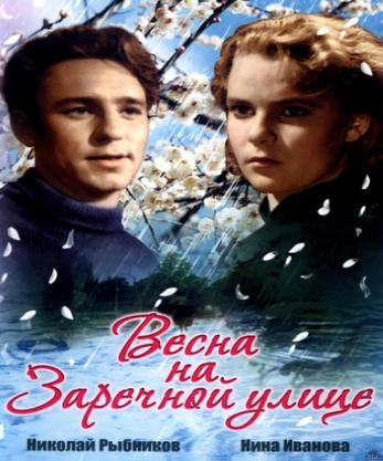 Весна на Заречной улице  (1956) смотреть онлайн