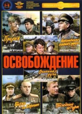 Освобождение (1968-1971) 5 фильмов из 5 смотреть онлайн смотреть онлайн